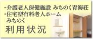 ・介護老人保健施設 みちのく青海荘・住宅型有料老人ホームみちのく利用状況