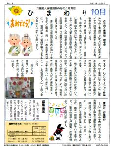 himawari11